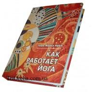 """Книга: Майкл Роуч """"Как работает Йога"""""""