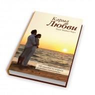 "Книга: ""Карма любви"" Майкл Роуч"