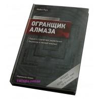 """Книга Майкл Роуч: """"Огранщик алмаза"""""""