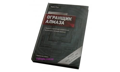 """Книга Майкл Роуч """"Алмазный огранщик"""""""