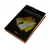 """Книга: """"Алмазная мудрость"""" Майкл Роуч"""