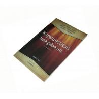 """Книга: """"Кармический менеджмент"""" геше Роуч"""