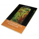 """Книга: """"Восточный путь к небесам"""" Майкл Роуч"""