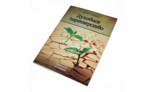 """Книга """"Духовное партнерство"""" Цвиели"""
