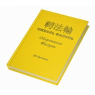 "Ли Хунчжи: ""Чжвань Фалунь"" укр."